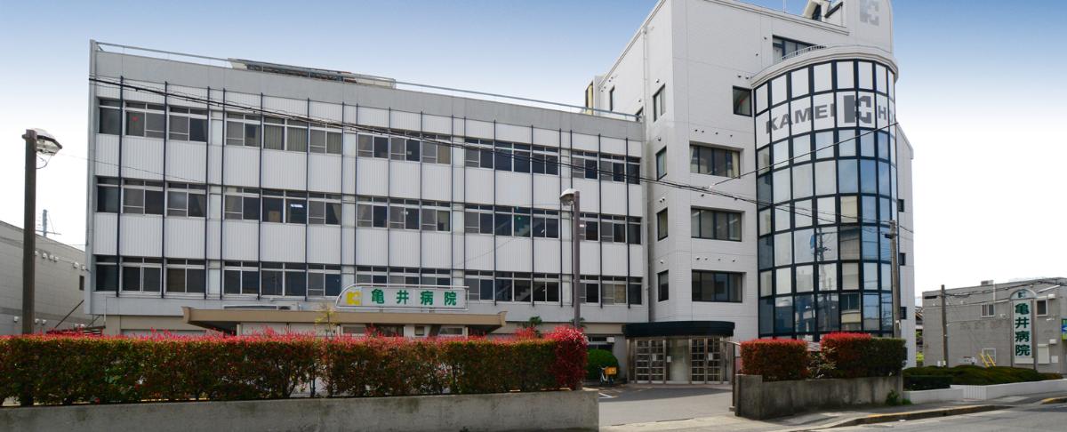 医療法人 亀井会 亀井病院